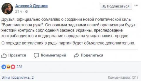"""Слідом за """"Слугою народу"""": скандальний український шоумен створює свою політичну партію"""
