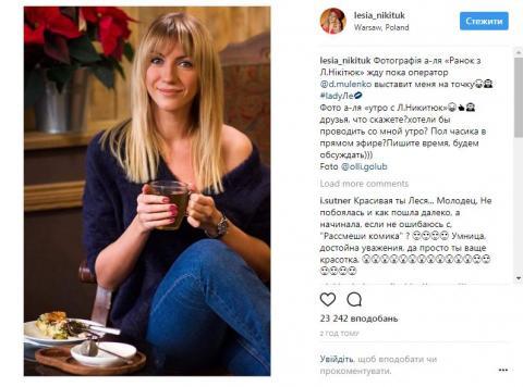 """""""Хотіли б проводити зі мною ранок?"""": популярна українська ведуча звернулася до фанатів"""