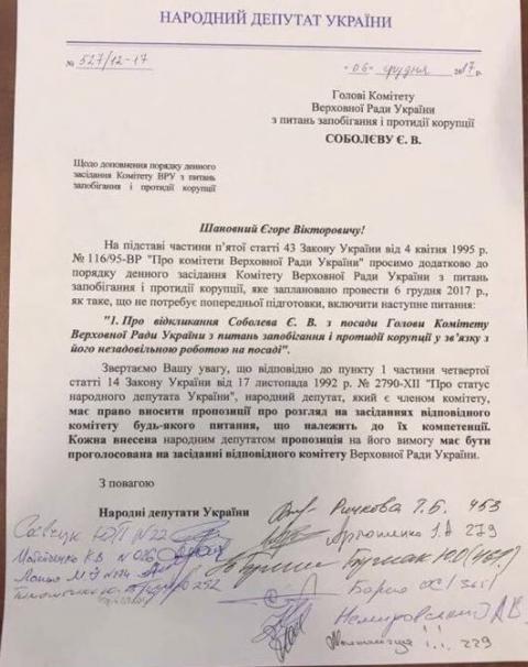Соболєва хочуть зняти з комітету