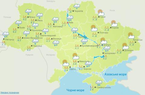 Погода на сьогодні: в Україні дощі з мокрим снігом, температура до +8