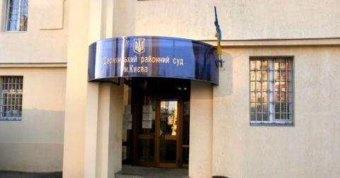 Деснянський районний суд м.Києва проти плану укрупнення судів