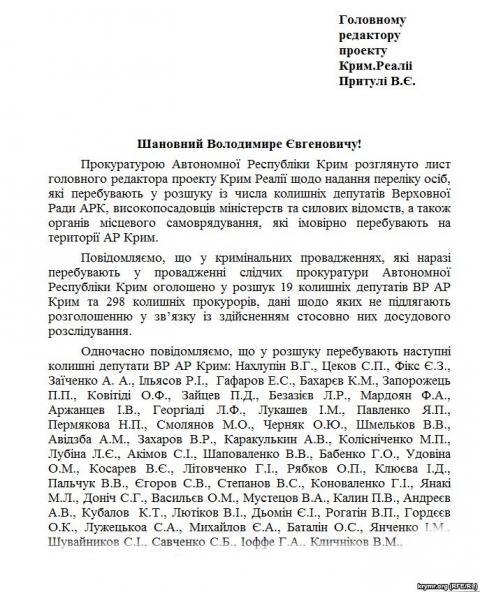 Прокуратура: 75 екс-депутатів ВР Криму оголошено в розшук