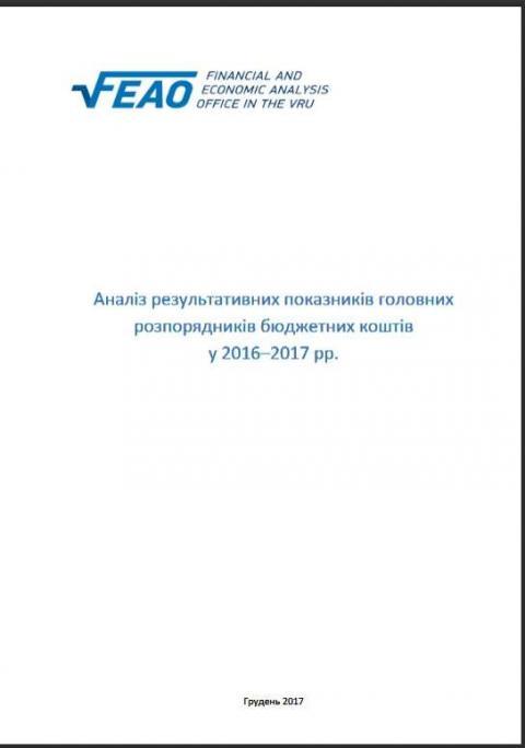 Офіс з фінансового та економічного аналізу у Верховній Раді України опублікував аналіз результативних показників головних розпорядників бюджетних коштів у 2016–2017 рр