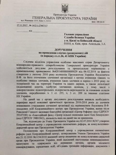 ГПУ вимагає від СБУ знайти компромат на міністра фінансів