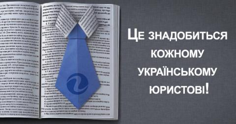 Замовте новий Господарський процесуальний кодекс!