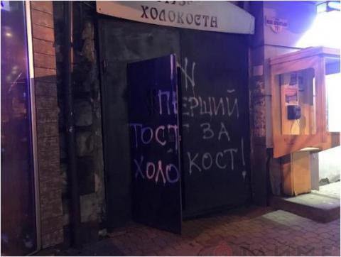 В Одесі музей Голокосту розмалювали антисемітськими написами