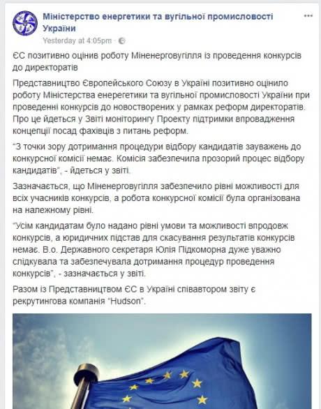 Представництво ЄС вважає некоректною заяву Міненерговугілля про конкурси до директоратів