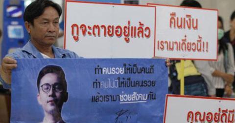 Таїландець нашахраював на 13 тисяч років ув'язнення