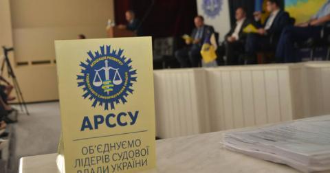 АРССУ звернулася з 3 питаннями щодо укрупнення судів