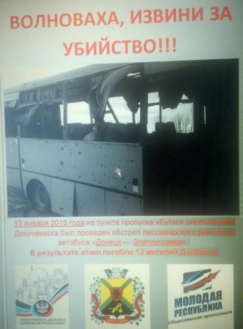 Трагедія під Волновахою: В окупованому Докучаєвську розвісили проукраїнські листівки