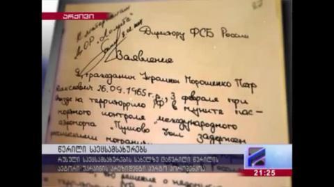 Порошенко обіцяв ФСБ не займатись антиросійською діяльністю - ЗМІ