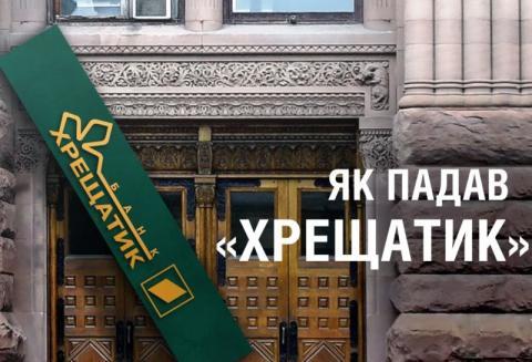 Адвокатами «АКТІО» здійснено аналіз неплатоспроможності (forensic) банку «Хрещатик»