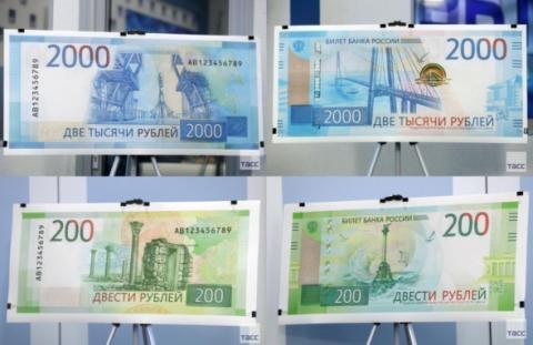 Росіяни бояться банкноти в 200 рублів із зображеним на ній Кримом