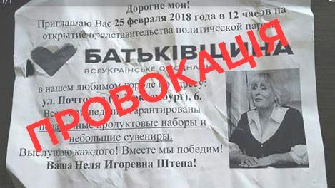 """""""Батьківщина"""": Листівки зі Штепою в Слов'янську – провокація"""