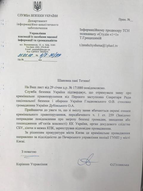 1+1 заявляє, що заступник Турчинова поскаржився СБУ на журналіста