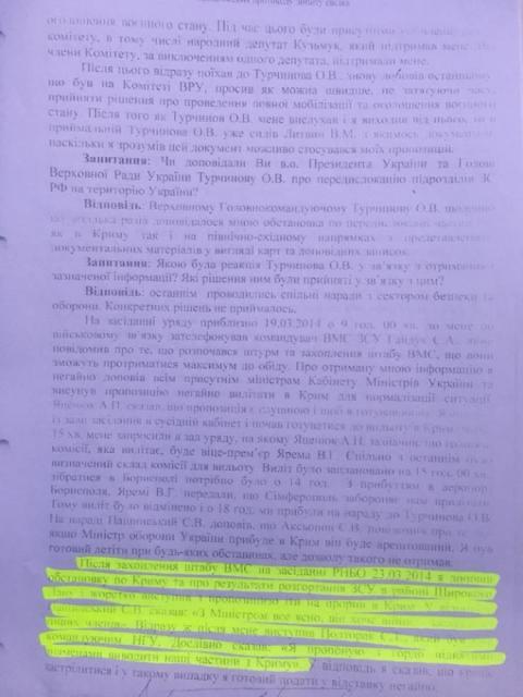 """Адвокат Януковича стверджує: Остаточно Київ """"здав Крим"""" 23 березня"""