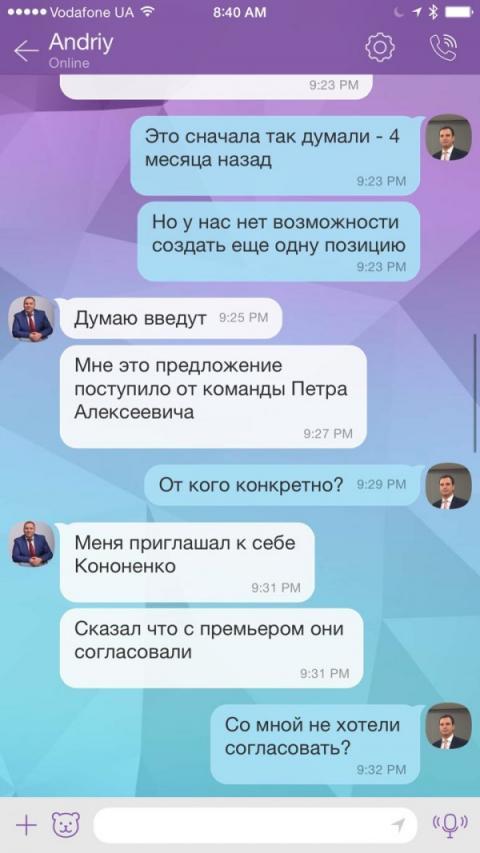 """Хроніка 8 лютого. Комуністи втрачають лідерство, а """"РосУкрЕнерго"""" продають за гривню"""