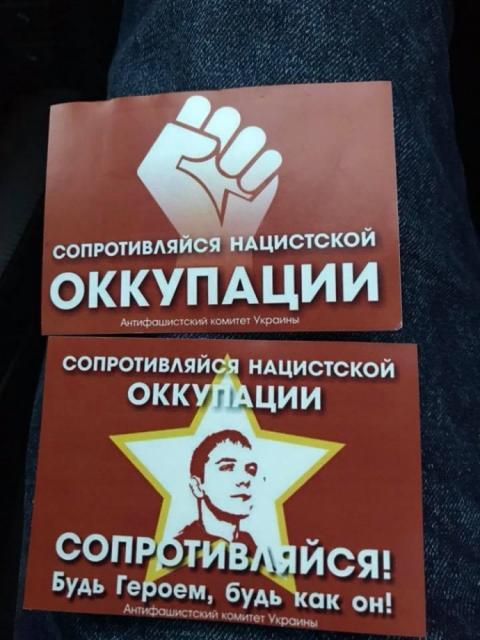 """У Києві націоналісти не дали комуністам роздавати листівки """"проти окупації"""""""