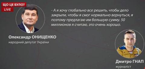 Злочевський домовлявся з Кононенком про закриття справ - Онищенко