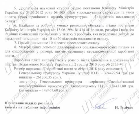 Луценку в січні нарахували 324 тисячі зарплати