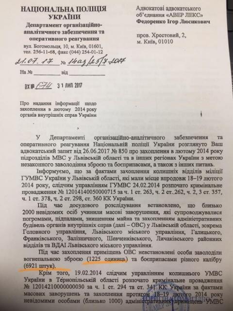 Адвокати Януковича стверджують, що знайшли кулі, якими стріляли у силовиків на Майдані