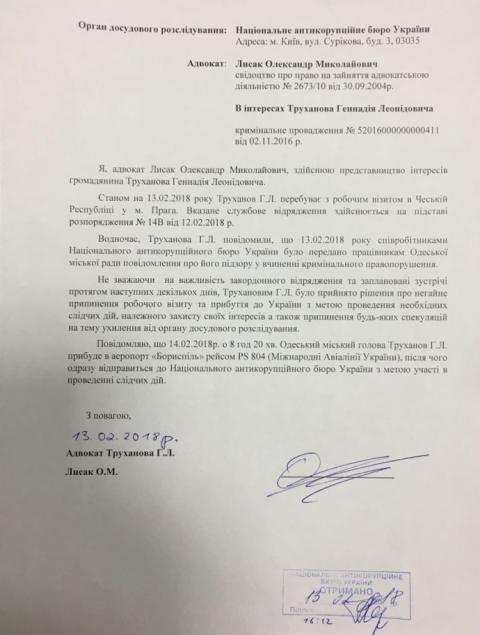 Адвокат Труханова показав лист до НАБУ про приїзд підзахисного