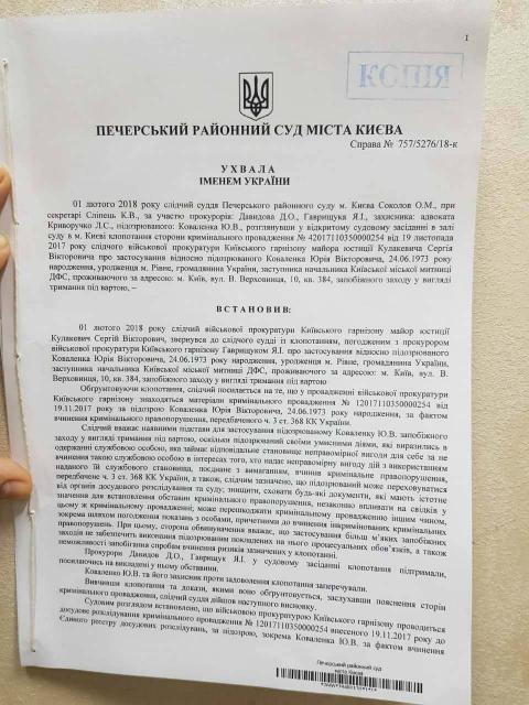 Як прокурори «гвалтують» Київську митницю (частина ІІ), або Злочин по системі аll-inclusive