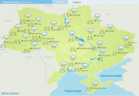 У понеділок в Україні похолодає до -25