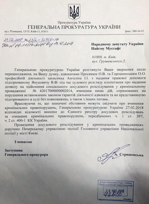 ГПУ розбереться з погрозами адвокатів Януковича на адресу колеги