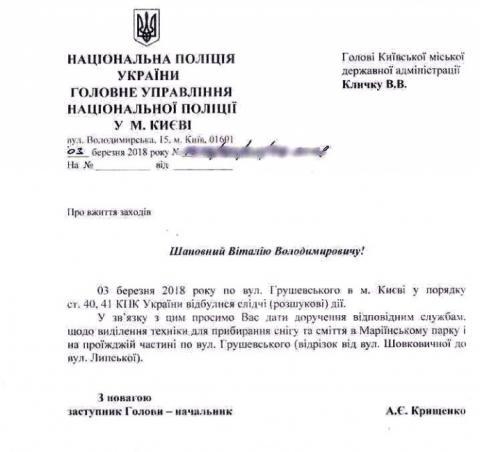 Поліція попросила комунальників Києва прибрати після зачистки Грушевського