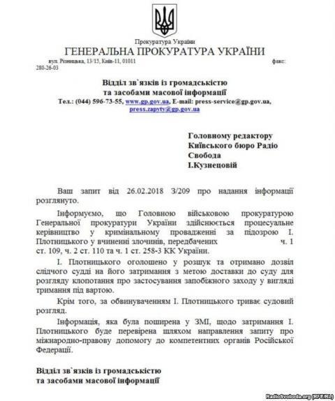ГПУ готує запит до Росії щодо Плотницького