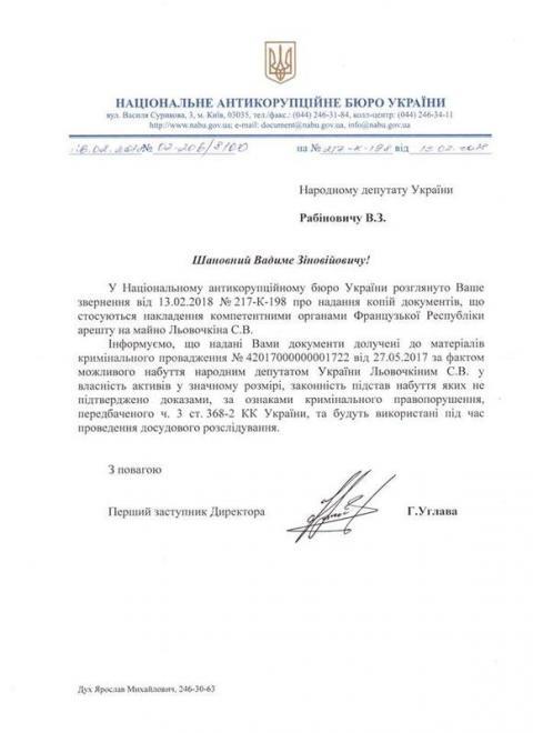 До справи Льовочкіна долучили документи від Рабіновича