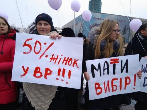 У центрі Києва зібралися на марш за права жінок