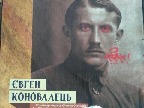 У центрі Києва сплюндрували виставку про українську революцію