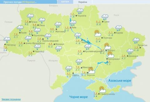 Синоптики: На Київщині туман, у горах - лавини