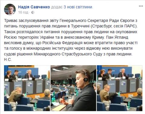 """Савченко повідомила, коли повернеться, і хоче від СБУ виклик на допит """"наручно"""""""