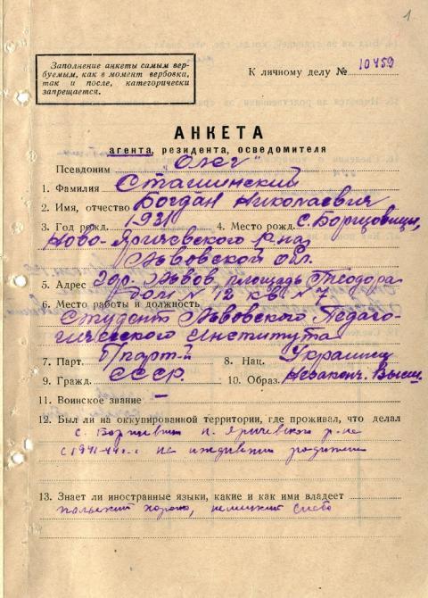 Отруєння колишнього офіцера ГРУ РФ Сергія Скрипаля.  Знайомий почерк