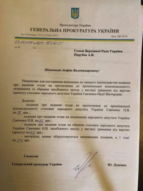 Подання на Савченко внесли у ВР