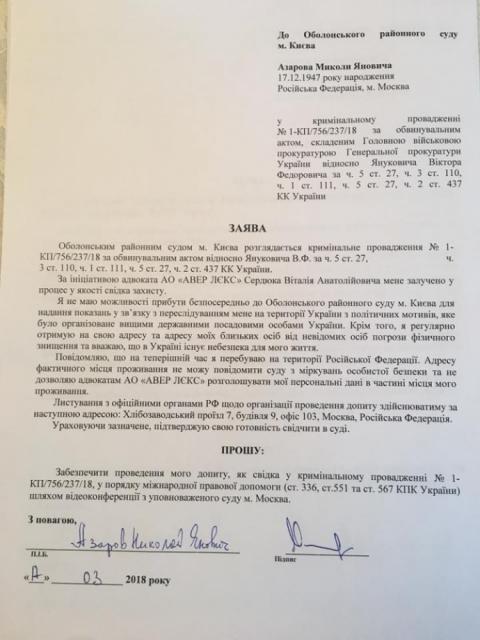 Азаров просить допитати його в суді над Януковичем по відео
