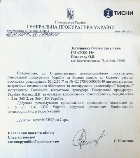 На заступника Матіоса відкрили справу попри засекречену декларацію