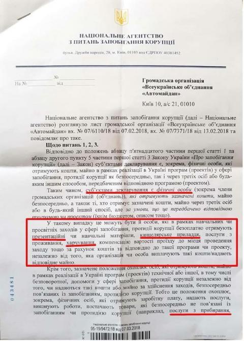 Взяв ручку у ГО – задекларуй: НАЗК пояснює, кому подавати декларацію