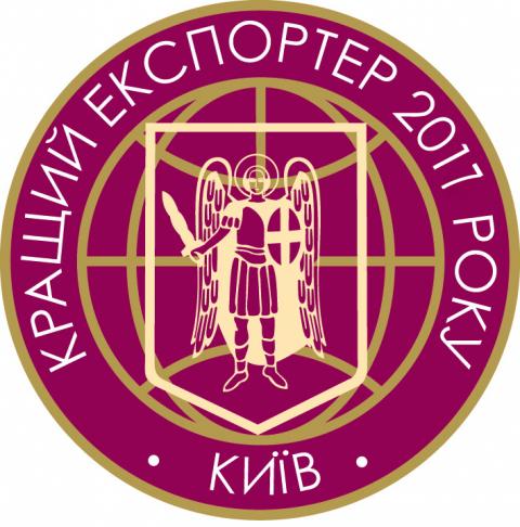 Київська ТПП спільно з  КМДА проведуть щорічний конкурс «Кращий експортер року»