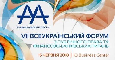 ААУ запрошує на форум з публічного права