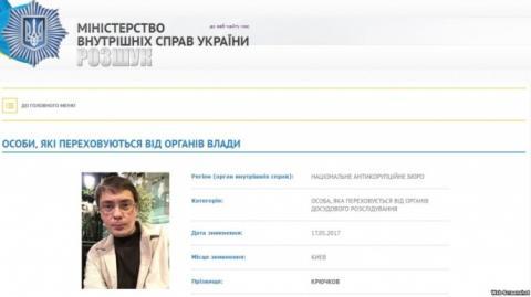 У НАБУ підтвердили, що в Німеччині затримали екс-депутата Крючкова