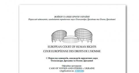 Україна має відшкодовувати шкоду від незаконних обшуків, - ЄСПЛ
