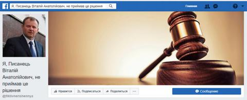 FB-сторінка судді Печерського райсуду виявилася фейком