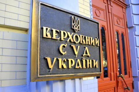 Судді Верховного Суду України звинуватили РСУ у порушенні закону