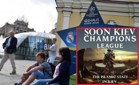 Повідомлення про ісламський теракт під час фіналу Ліги чемпіонів в Києві – фейк від російських спецслужб