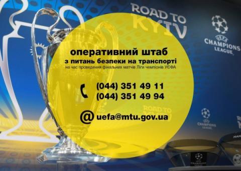 На час проведення фінальних матчів Ліги чемпіонів УЄФА в Міністерстві інфраструктури створено оперативний штаб з питань безпеки на транспорті