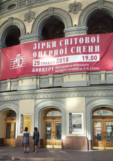 150 років до мрії. Київський інститут музики став академією
